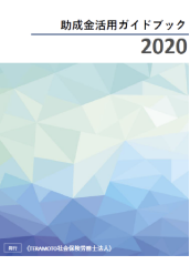 TERAMOTO社会保険労務士法人発行の助成金ガイドブック2020