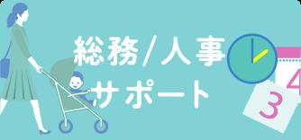 人事/総務部サポート